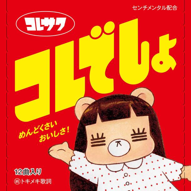 アルバム『コレでしょ』【初回限定盤(DVD付)】