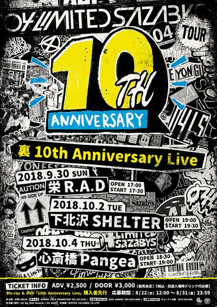 『04 Limited Sazabys  「裏 10th Anniversary Live」』