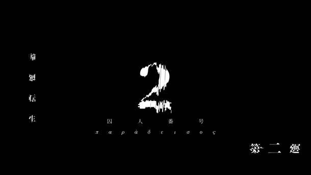 「輪廻転生」MV