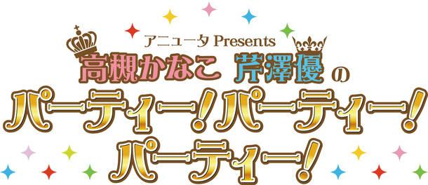 『アニュータ Presents 高槻かなこ 芹澤優の パーティー!パーティー!パーティー!』