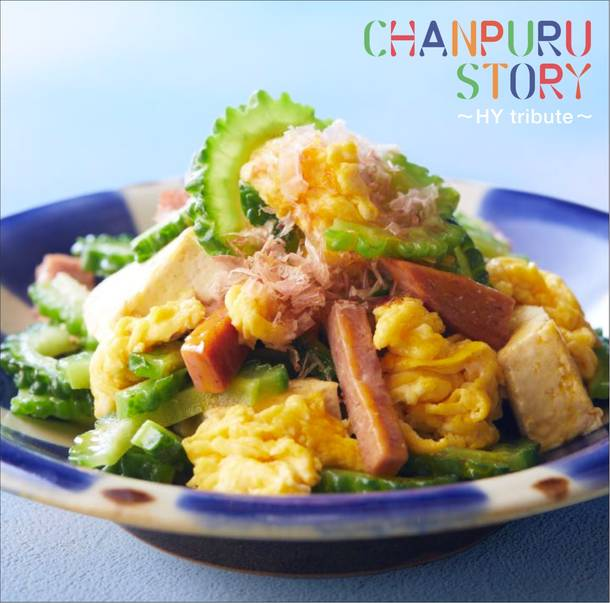 アルバム『CHANPURU STORY ~HY tribute~』