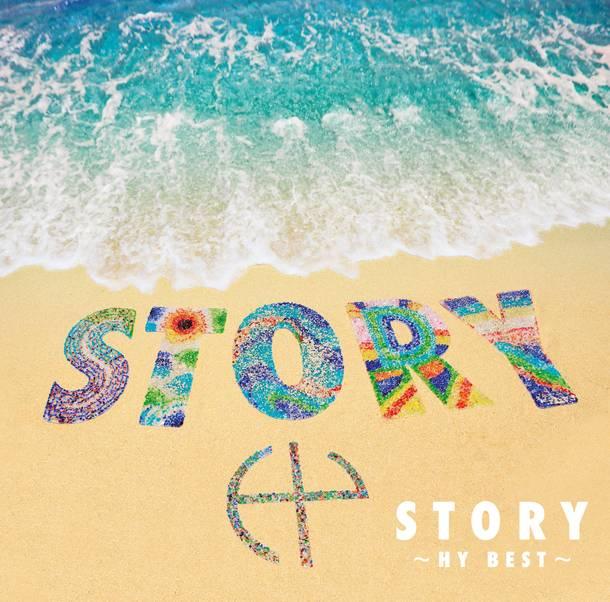 アルバム『STORY ~HY BEST~』【スペシャル・プライス盤(初回プレス限定)】(CD)