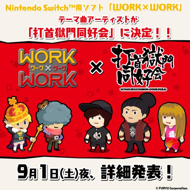 打首獄門同好会 × ゲームソフト『WORK×WORK』告知画像