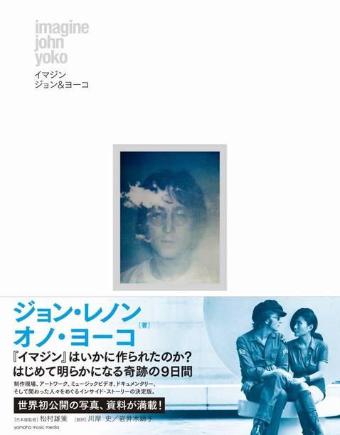書籍『イマジン ジョン&ヨーコ』
