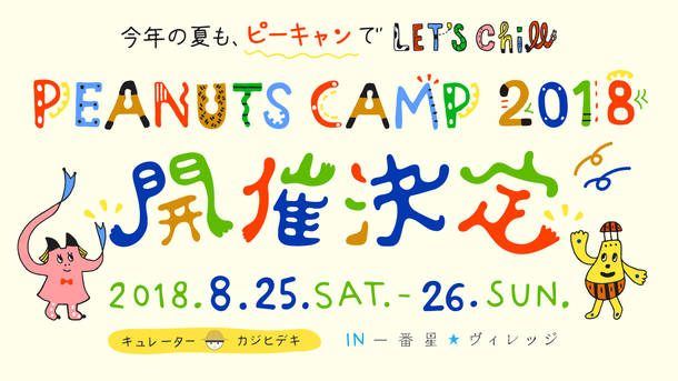 『PEANUTS CAMP』