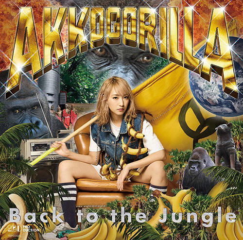 EP「Back to the Jungle」/あっこゴリラ