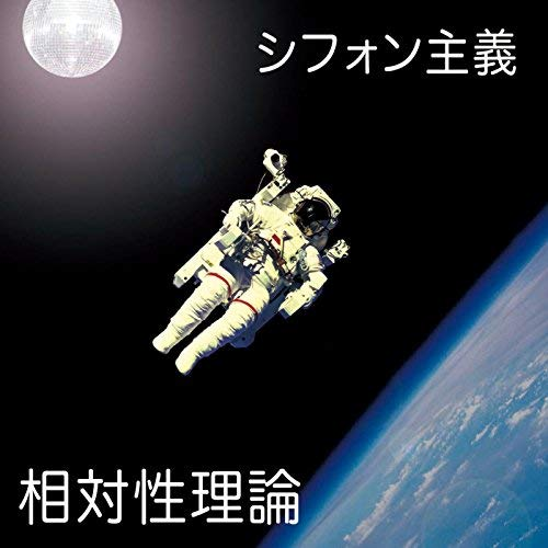 「スマトラ警備隊」収録EP『シフォン主義』/相対性理論
