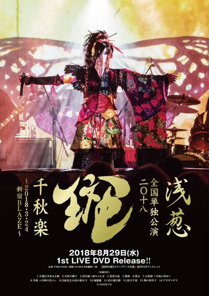 "DVD『""浅葱"" 全国単独公演 二◯十八「斑」千秋楽 ~2018.3.24 新宿BLAZE~』フライヤー"