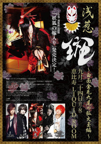 "ASAGI solo works ""浅葱"" 「斑~白面金毛九尾の狐火玉編~」フライヤー"