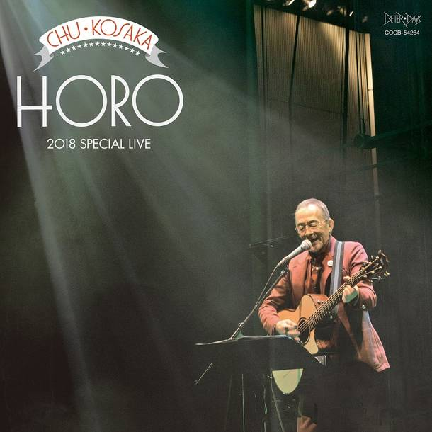 アルバム『HORO 2018 Special Live』