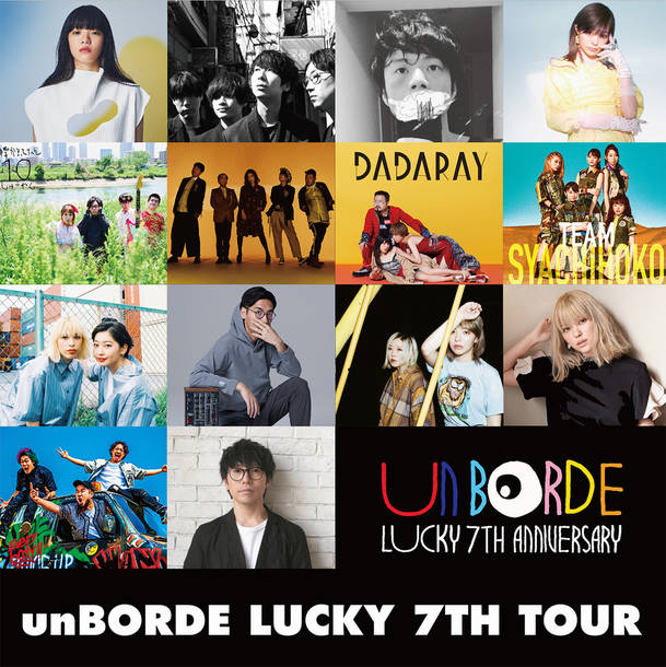 『unBORDE LUCKY 7TH TOUR』出演アーティスト