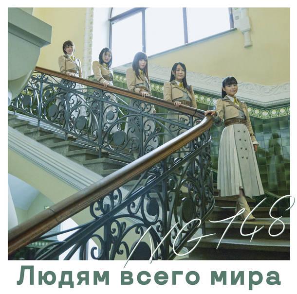 シングル「世界の人へ」【Type-B初回仕様】(CD+DVD)