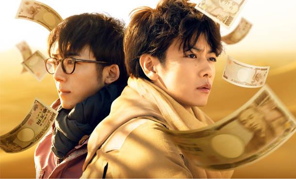 映画『億男』 (C)2018映画「億男」製作委員会
