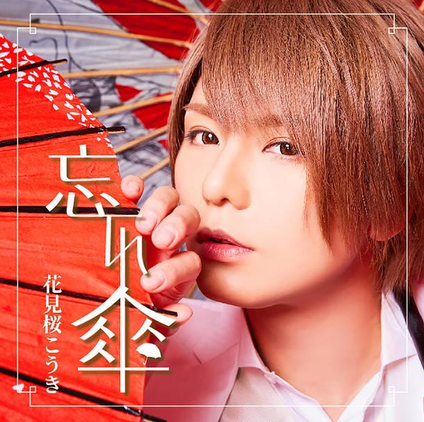 シングル「忘れ傘」【初回限定盤A(DVD付)】