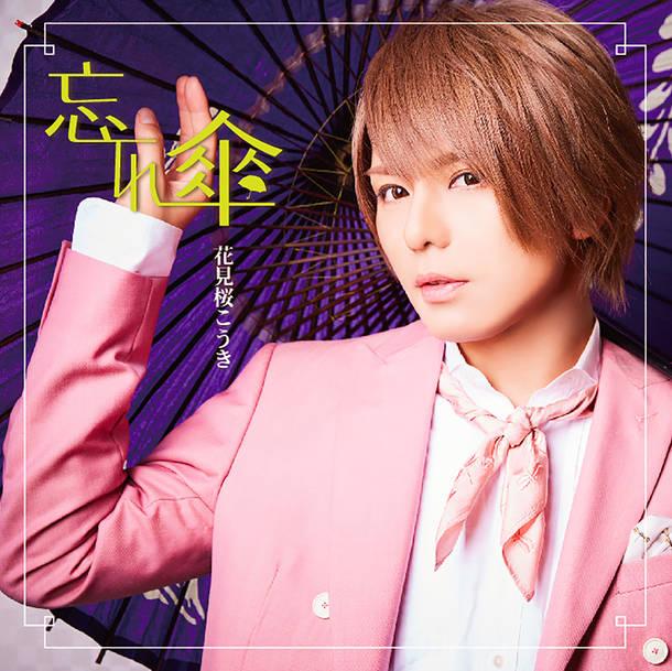 シングル「忘れ傘」【初回限定盤B(DVD付)】
