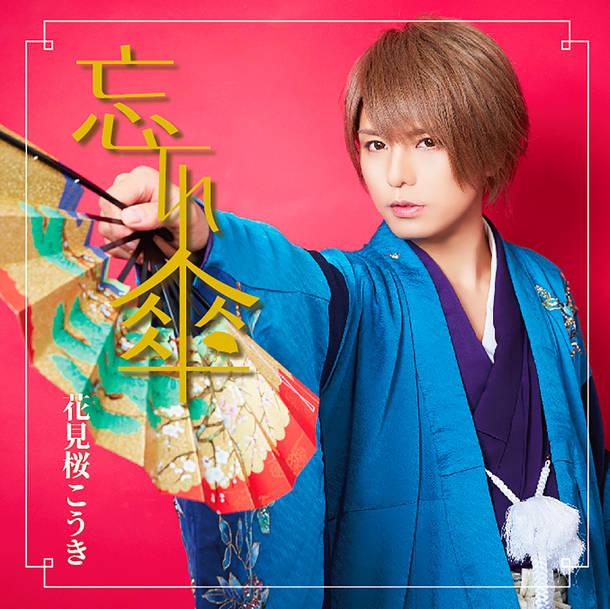 シングル「忘れ傘」【通常盤】