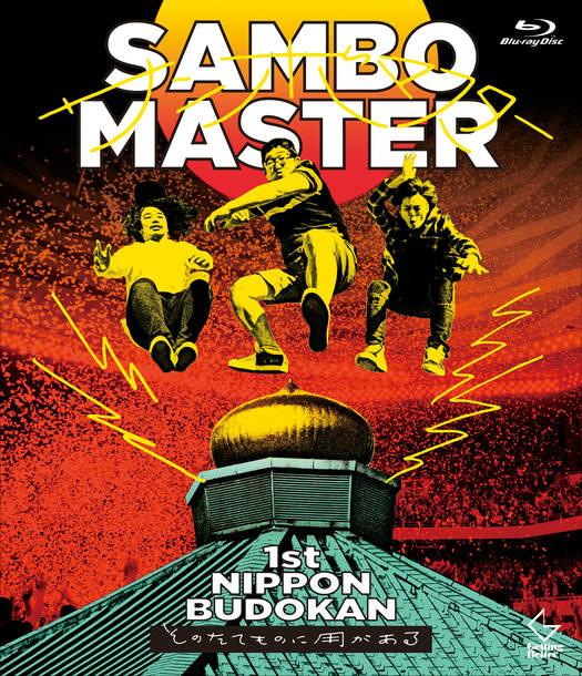 LIVE Blu-ray&DVD『1st日本武道館 ~そのたてものに用がある~』【Blu-ray】