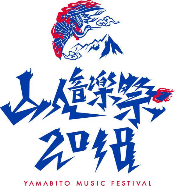 『山人音楽祭2018』