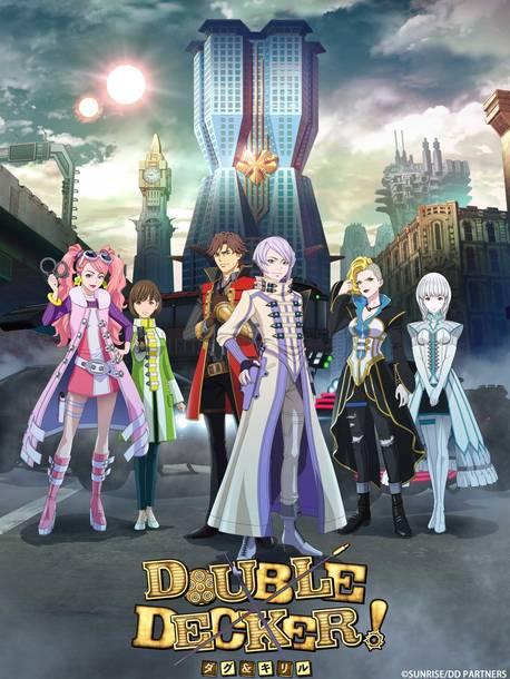 アニメ『DOUBLE DECKER! ダグ&キリル』