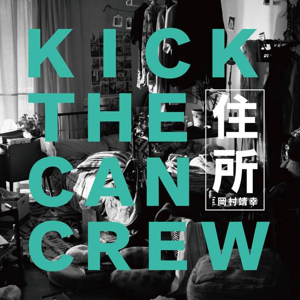 シングル「住所 feat. 岡村靖幸」【通常盤】(CD)