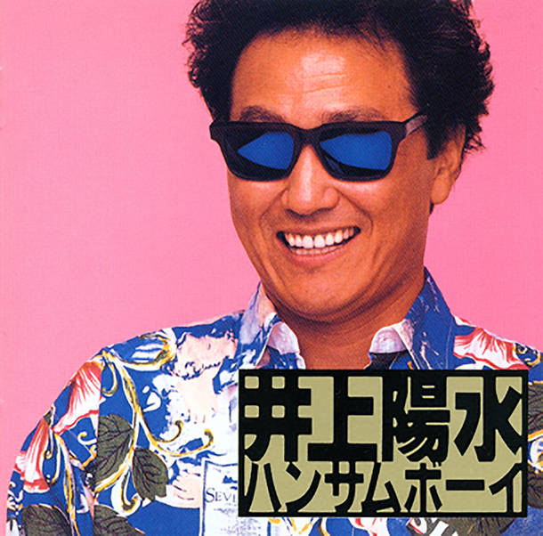 「少年時代」収録アルバム『ハンサムボーイ』/井上陽水