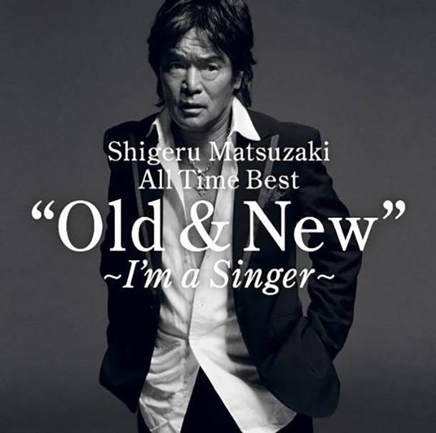 """「愛のメモリー」収録アルバム『Shigeru Matsuzaki All Time Best """"Old & New"""" 〜I'm a Singer〜』/松崎しげる"""