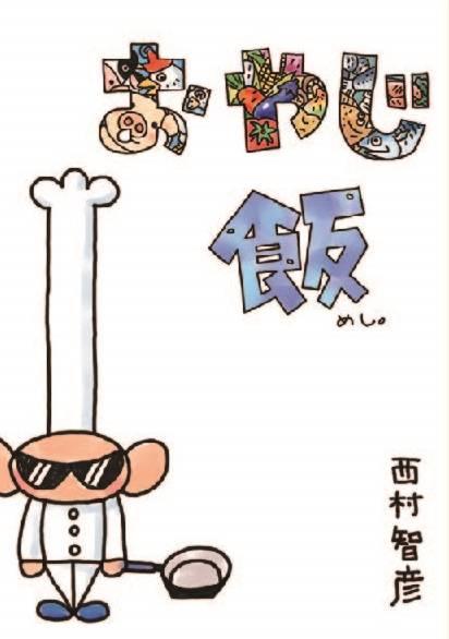 料理本『おやじ飯』/西村智彦