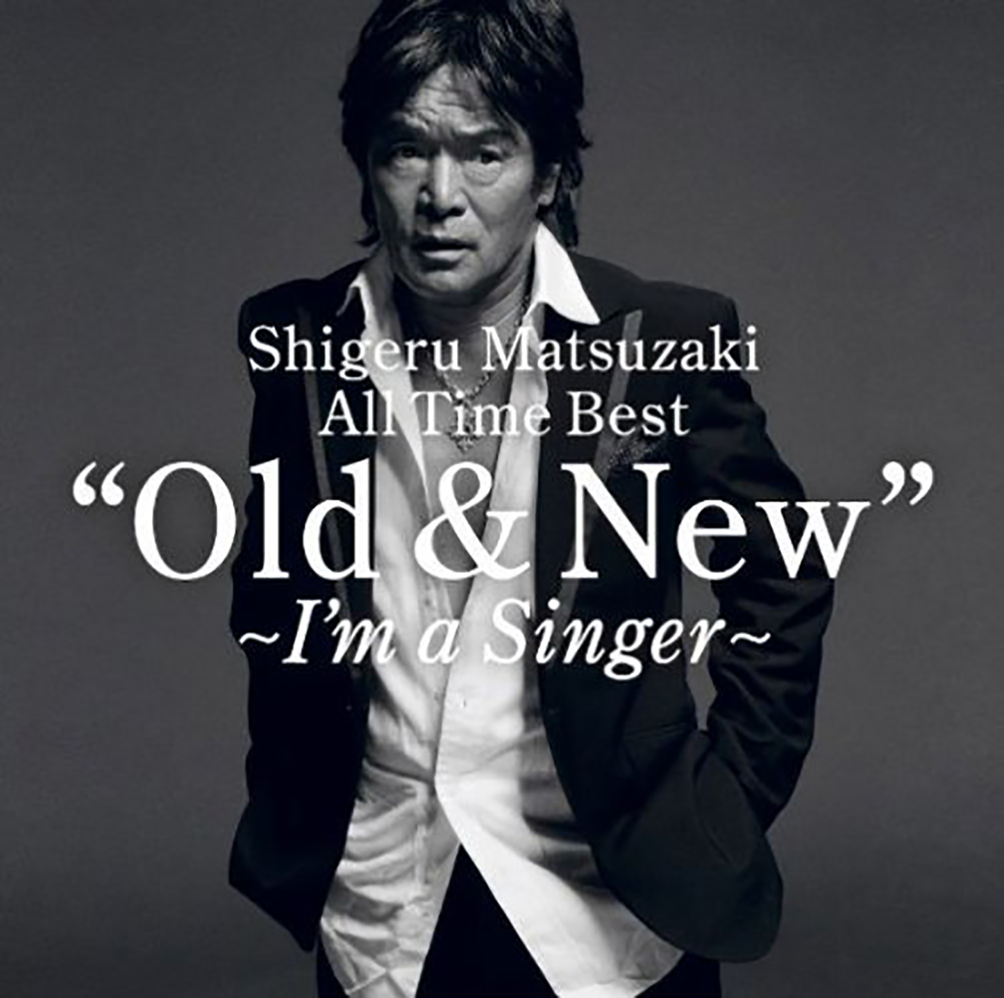 "「愛のメモリー」収録アルバム『Shigeru Matsuzaki All Time Best ""Old & New"" 〜I'm a Singer〜』/松崎しげる"