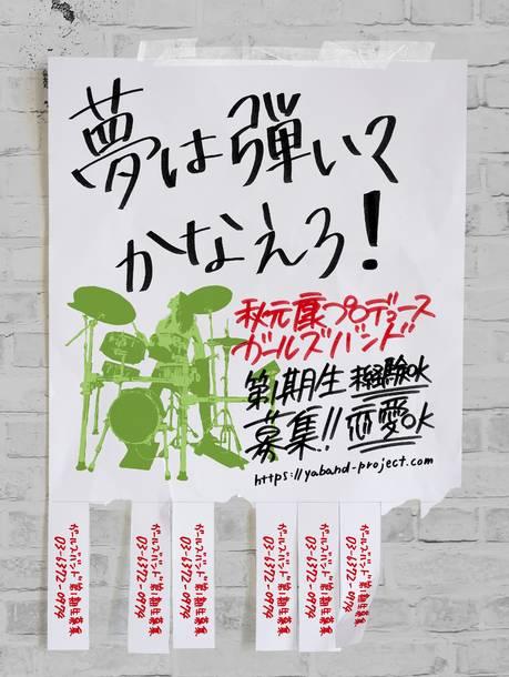 ガールズバンドプロジェクト『夢は弾いてかなえろ!』