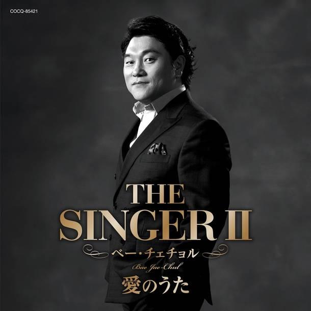 アルバム『THE SINGER II 愛のうた』