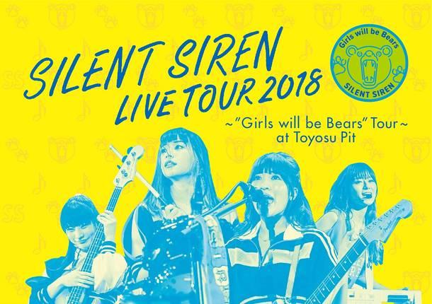 "Blu-ray & DVD『天下一品 presents SILENT SIREN LIVE TOUR 2018 ~""Girls will be Bears""TOUR~ @豊洲PIT』【初回限定盤】(DVD+GOODS)"