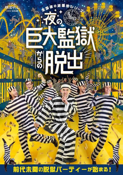 リアル脱出ゲーム「夜の巨大監獄からの脱出」
