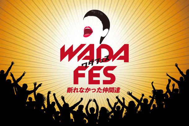 『WADA fes』ロゴ