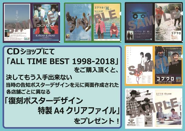 アルバム『ALL TIME BEST 1998-2018』チェーン特典
