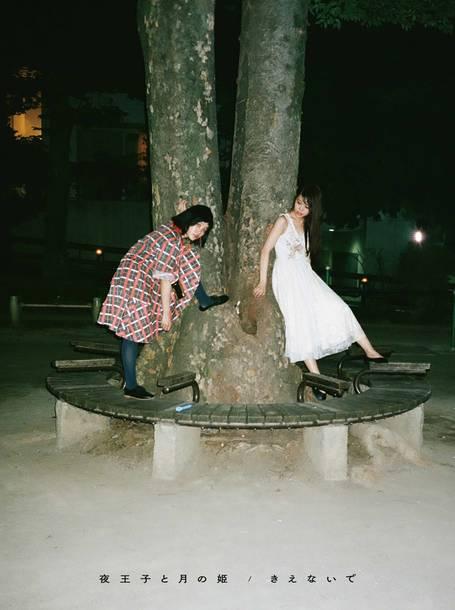 シングル「夜王子と月の姫 / きえないで」/セントチヒロ・チッチ (BiSH) / アイナ・ジ・エンド (BiSH)