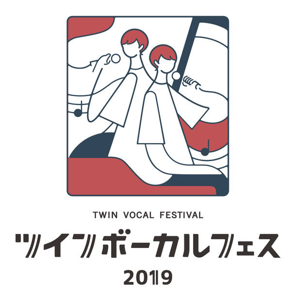 『ツインボーカルフェス 2019』