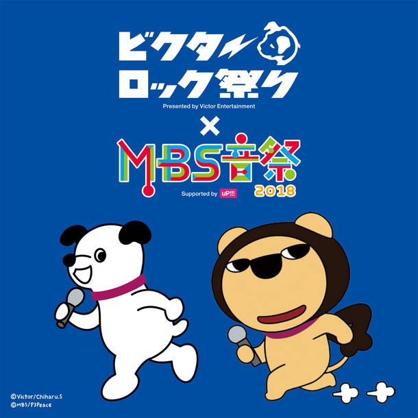 『ビクターロック祭り大阪×MBS音祭2018』