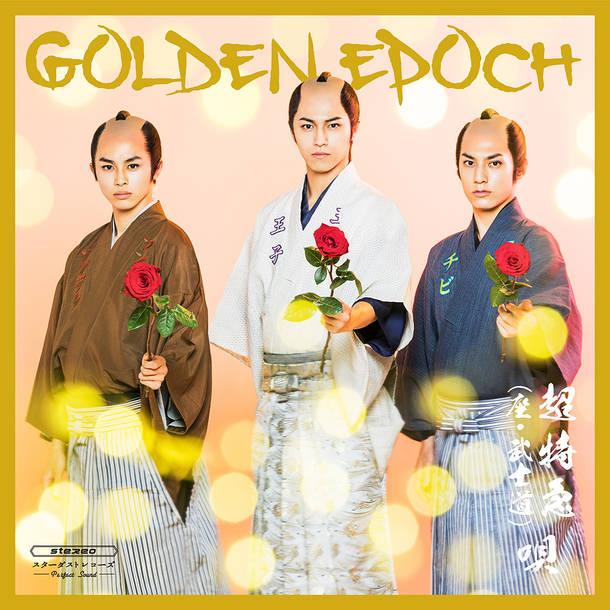 アルバム『GOLDEN EPOCH』【FC-B 座・武士道盤】