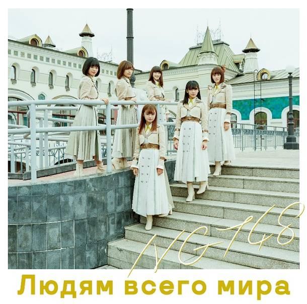 シングル「世界の人へ」【Type-C 初回仕様】(CD+DVD)
