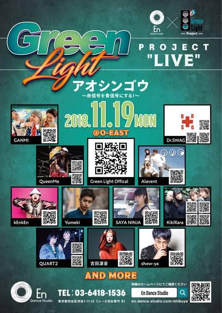 "『Green light project""LIVE""』出演者"