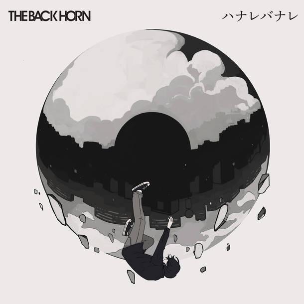 配信シングル「ハナレバナレ」/THE BACK HORN × 住野よる