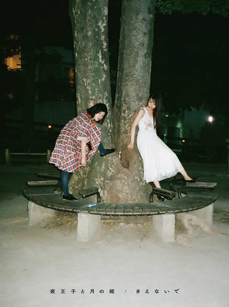 シングル「夜王子と月の姫 / きえないで」【初回生産限定盤(Blu-ray+PHOTOBOOK付)】