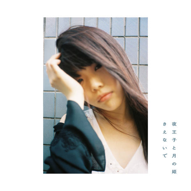 シングル「夜王子と月の姫 / きえないで」【通常盤(AiNA THE END盤)】