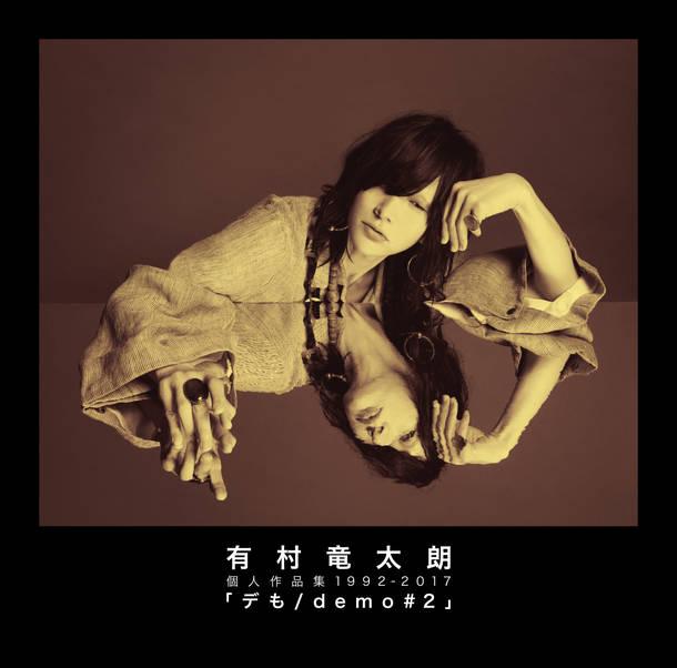 ミニアルバム『個人作品集1992-2017 「デも/demo #2」』【通常盤】