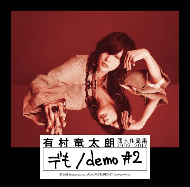 ミニアルバム『個人作品集1992-2017 「デも/demo #2」』【初回盤A(DVD付)】