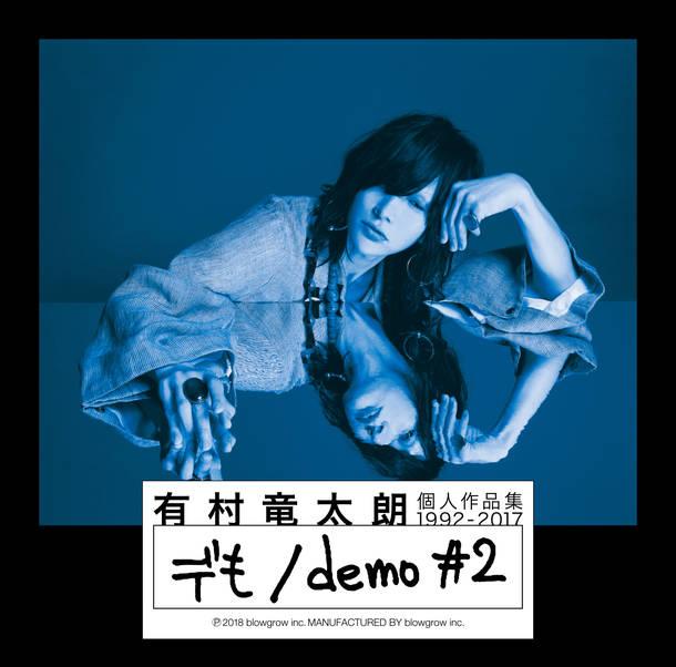 ミニアルバム『個人作品集1992-2017 「デも/demo #2」』【初回盤B(DVD付)】
