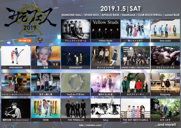 『みそフェス2019 supported by ZIP-FM FIND OUT』フライヤー