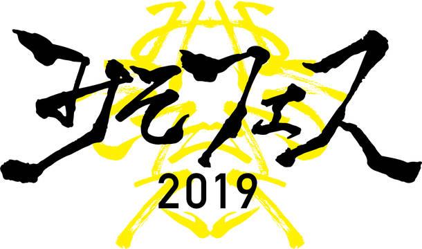 『みそフェス2019』ロゴ