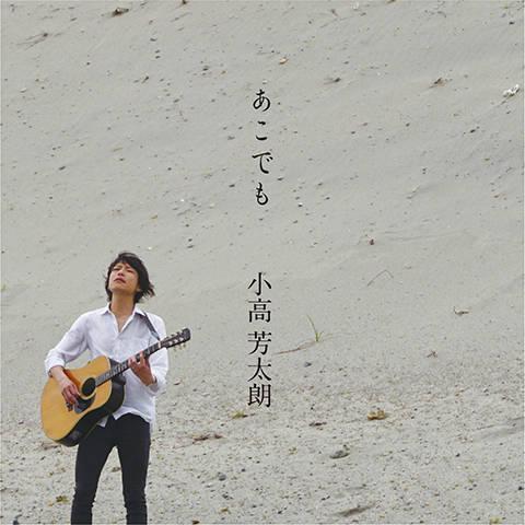 ライブ会場限定盤「あこでも」/小高芳太朗