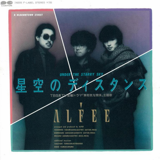 シングル「星空のディスタンス」('84)/THE ALFEE
